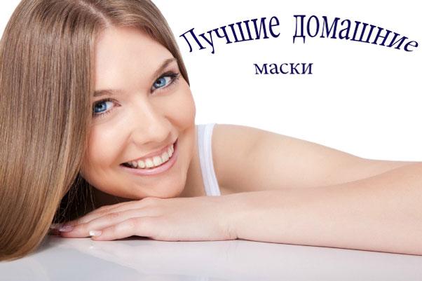 maski-dlya-uluchshrniya-cveta-liza-foto-1