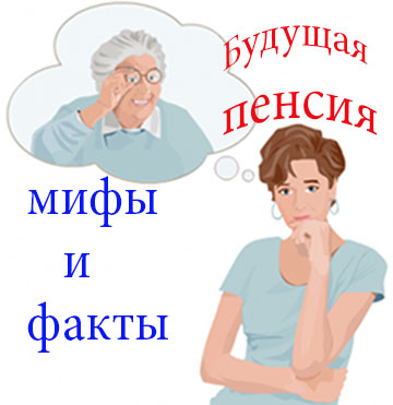mifhi-i-fakti-o-buducheji-pensii-foto-3