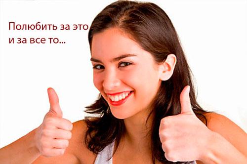 poljubitji-sebja-foto-4