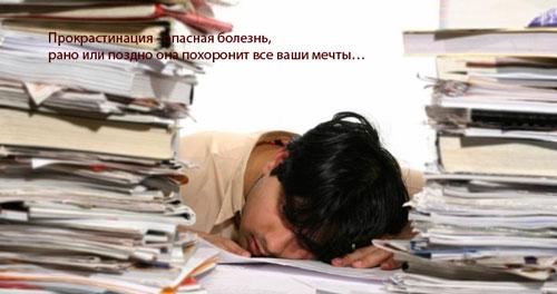 prokrastinaciya-boleznj-sovremennosti-foto-4