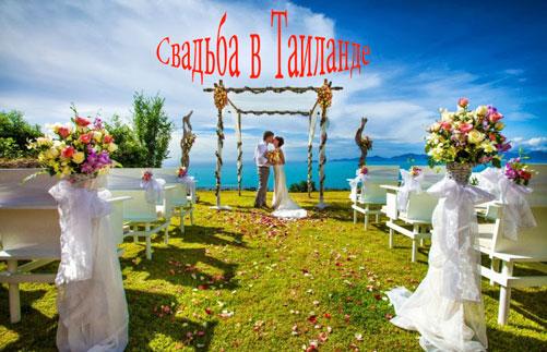 svadebnaia-zeremonija-v-tailande-foto-2