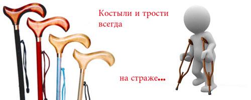 trosti-kostili-fpto-1.1