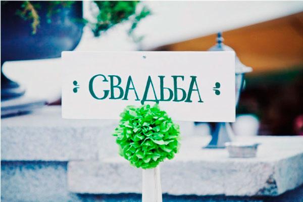gde-provesti-svadjbu-foto-5