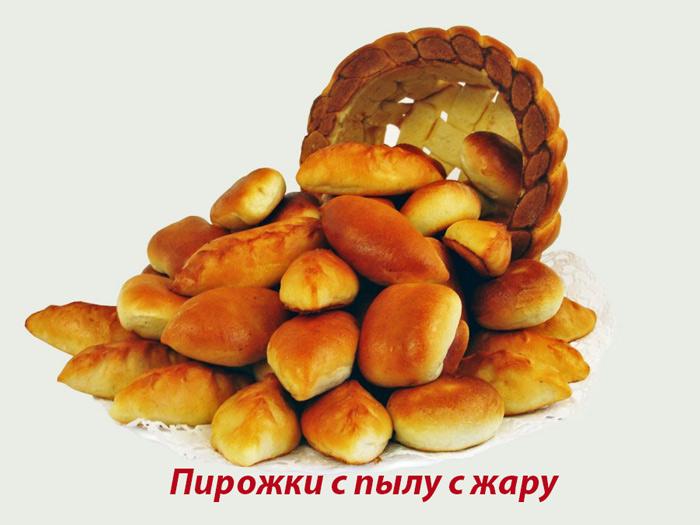 pirozhki-s-pilu-s-czaru-foto-1