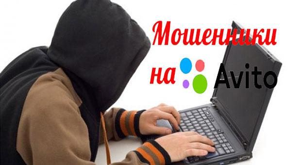 Изображение - Зачем нужно и как сделать id на авито moshenniki-na-avito-foto-2