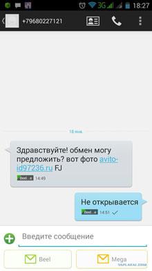 Изображение - Зачем нужно и как сделать id на авито moshenniki-na-avito-foto-4