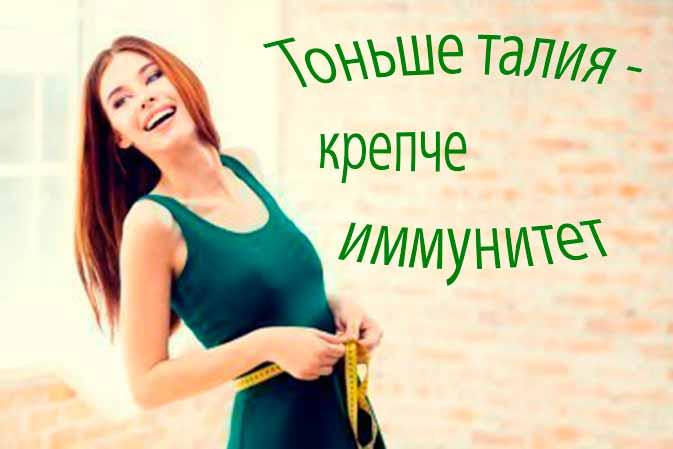 tonjche-talija-krephe-imunitet-foto-1