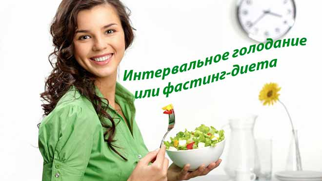 fasting-dieta-golodanie-bes-goloda-foto-1