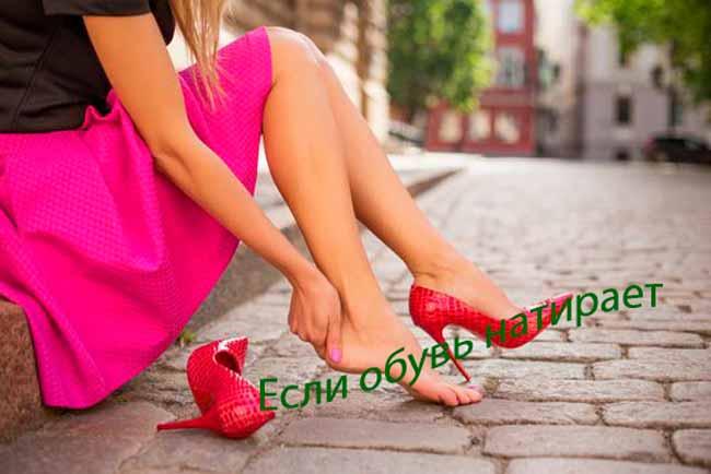 esli-obuv-natiraet-nogi-foto-2